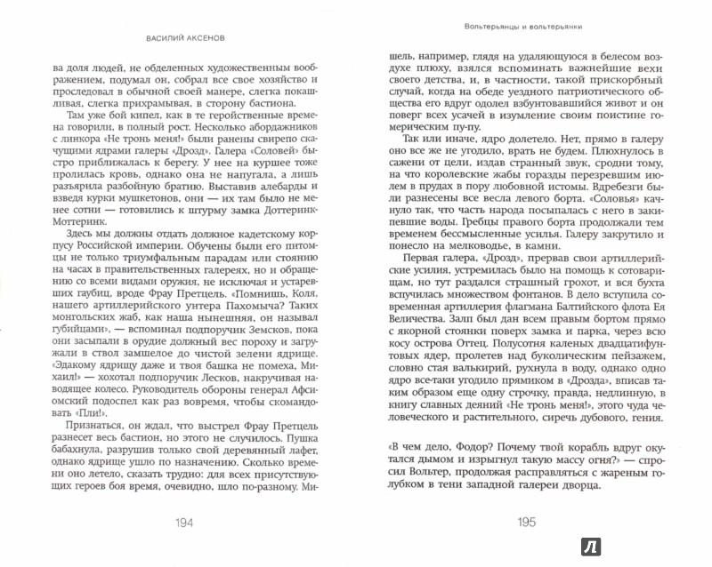 Иллюстрация 1 из 4 для Вольтерьянцы и вольтерьянки - Василий Аксенов | Лабиринт - книги. Источник: Лабиринт