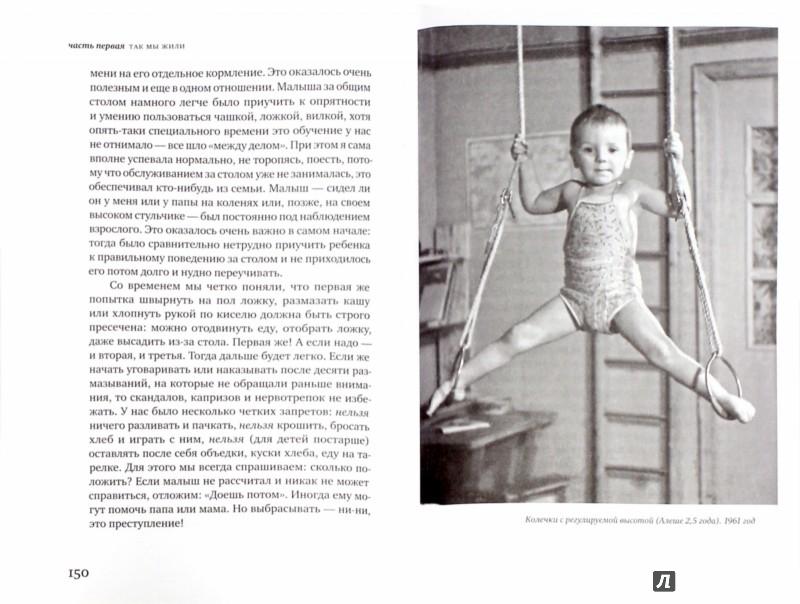 Иллюстрация 1 из 23 для Мы, наши дети и внуки. В 2 томах. Том 2. Так мы жили - Никитин, Никитина | Лабиринт - книги. Источник: Лабиринт