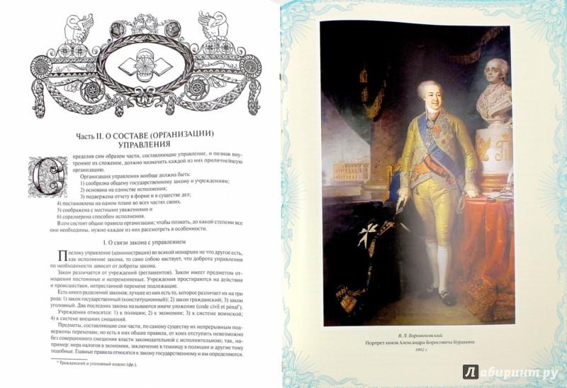 Иллюстрация 1 из 34 для О коренных законах государства - Михаил Сперанский | Лабиринт - книги. Источник: Лабиринт