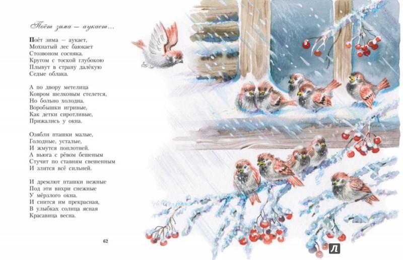Иллюстрация 1 из 52 для Стихи детям - Сергей Есенин | Лабиринт - книги. Источник: Лабиринт