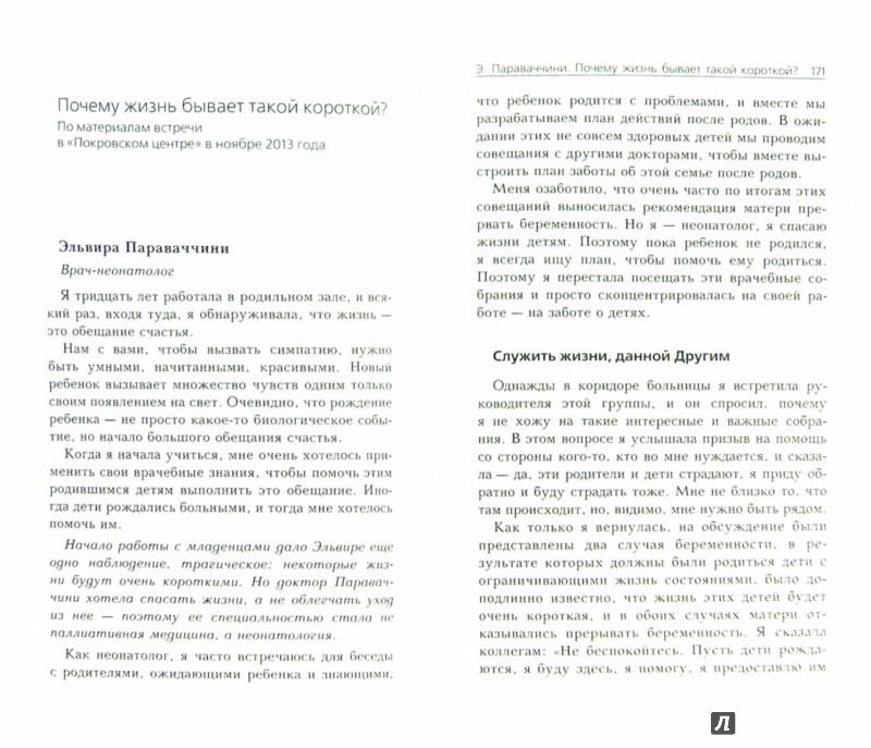 Иллюстрация 1 из 11 для От смерти к жизни: как преодолеть страх смерти - Анна Данилова | Лабиринт - книги. Источник: Лабиринт