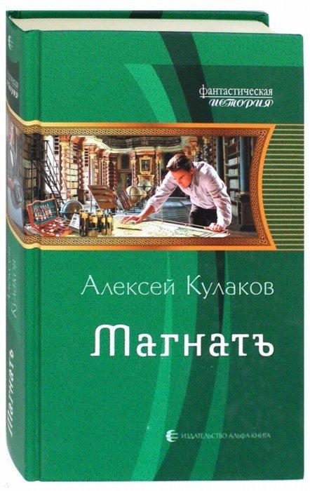 Иллюстрация 1 из 29 для Магнатъ - Алексей Кулаков   Лабиринт - книги. Источник: Лабиринт