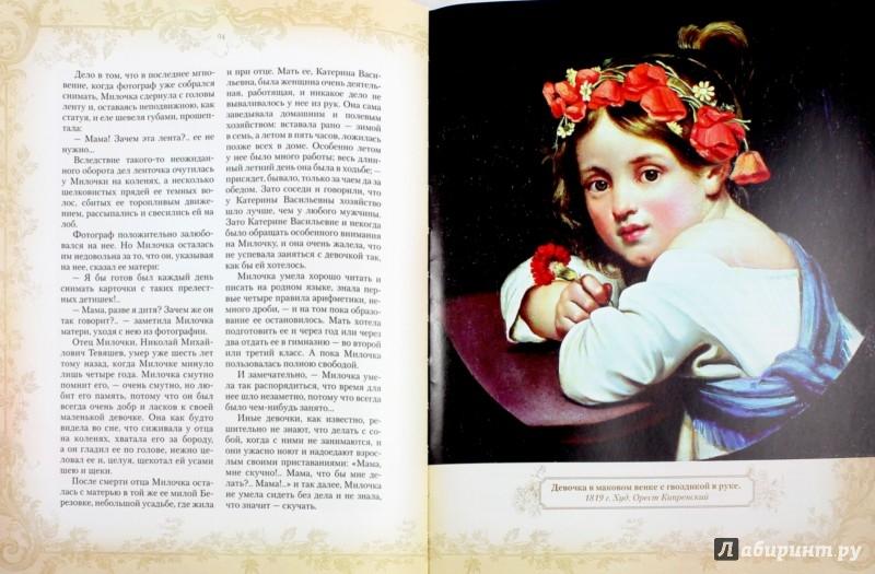 Иллюстрация 1 из 22 для Чудодейственная флейта. Сказки. Рассказы. Были - Павел Засодимский | Лабиринт - книги. Источник: Лабиринт