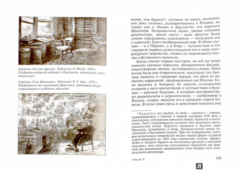 Иллюстрация 1 из 18 для ЖЗЛ Малая серия. Диккенс - Жан-Пьер Оль | Лабиринт - книги. Источник: Лабиринт