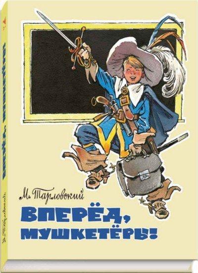 Иллюстрация 1 из 31 для Вперед, мушкетеры! - Марк Тарловский | Лабиринт - книги. Источник: Лабиринт