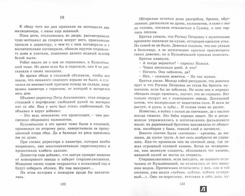 Иллюстрация 1 из 7 для Ночевала тучка золотая - Анатолий Приставкин | Лабиринт - книги. Источник: Лабиринт