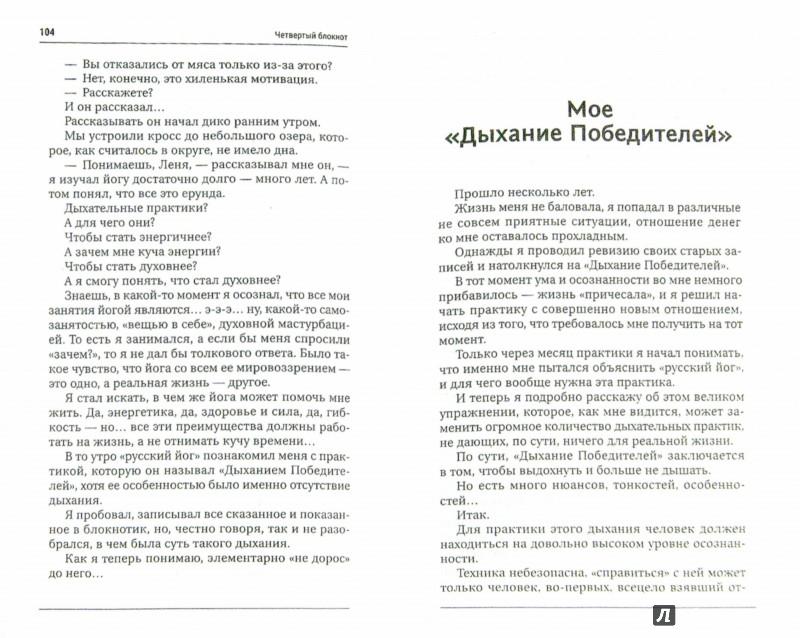Иллюстрация 1 из 14 для Я - меняющий реальность - Леонид Каюм | Лабиринт - книги. Источник: Лабиринт