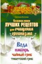Кутузова Светлана Большая книга лучших рецептов для очищения организма. Вода, имбирь, чайный и тибетский гриб
