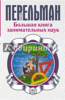Большая книга занимательных наук издательство аст занимательные опыты и задачи по физике
