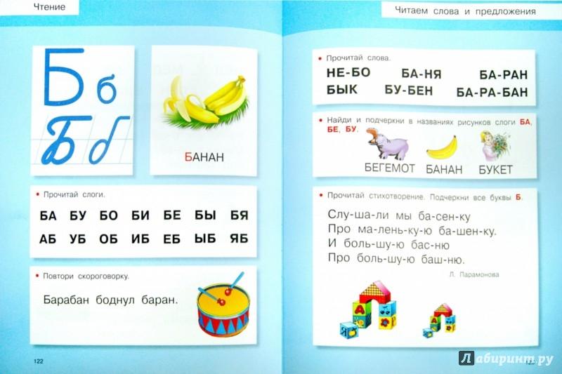 Иллюстрация 1 из 21 для Развивающие занятия с малышами от 2 до 5 лет - Валентина Дмитриева   Лабиринт - книги. Источник: Лабиринт