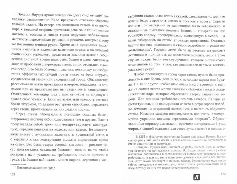 Иллюстрация 1 из 12 для Столетняя война - Гордон Корриган | Лабиринт - книги. Источник: Лабиринт