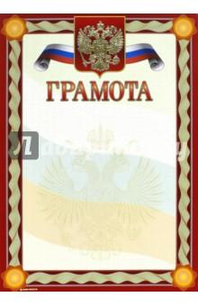 Грамота (13520)