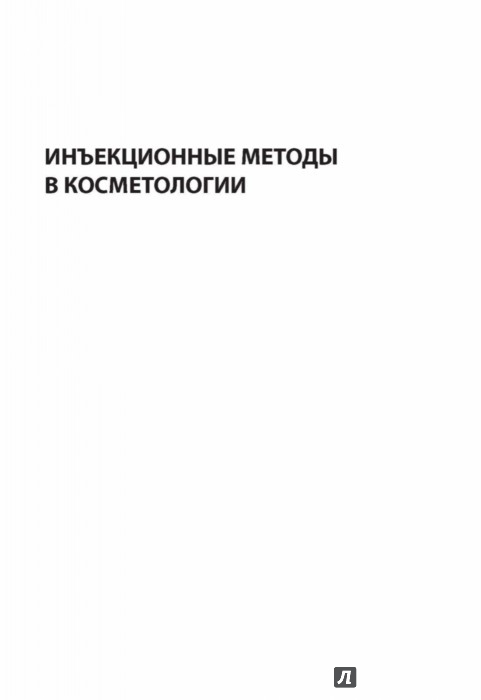 Иллюстрация 1 из 26 для Инъекционные методы в косметологии - Ашер, Aharoni, Aoki | Лабиринт - книги. Источник: Лабиринт