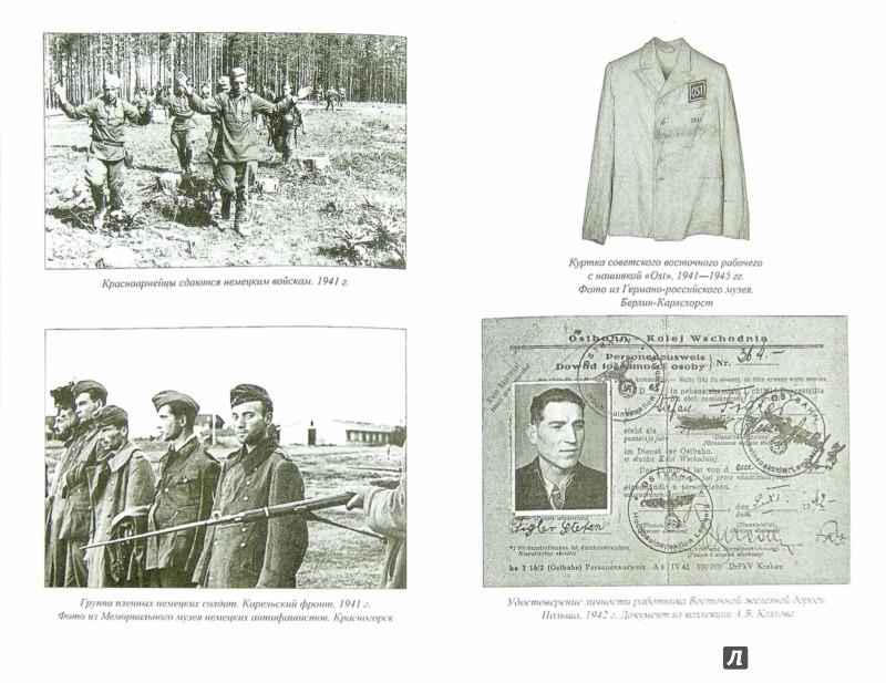 Иллюстрация 1 из 18 для Тайны советской репатриации - Юрий Арзамаскин | Лабиринт - книги. Источник: Лабиринт