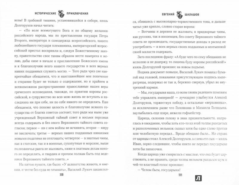 Иллюстрация 1 из 17 для Парламент Ее Величества - Евгений Шалашов | Лабиринт - книги. Источник: Лабиринт