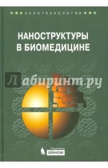 Наноструктуры в биомедицине авторский коллектив великие российские актеры