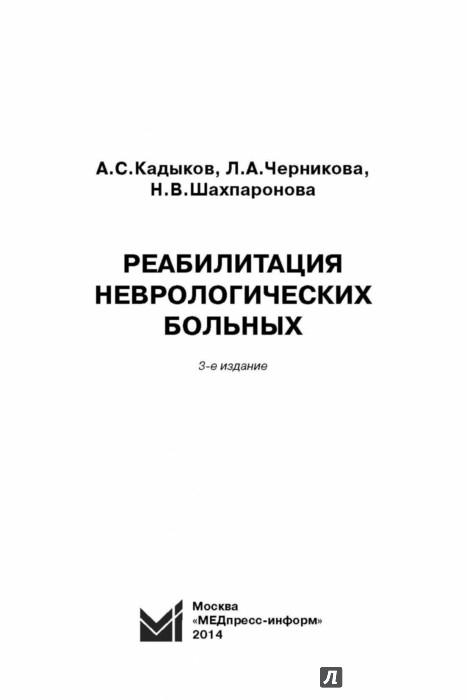 Иллюстрация 1 из 26 для Реабилитация неврологических больных - Кадыков, Шахпаронова, Черникова | Лабиринт - книги. Источник: Лабиринт
