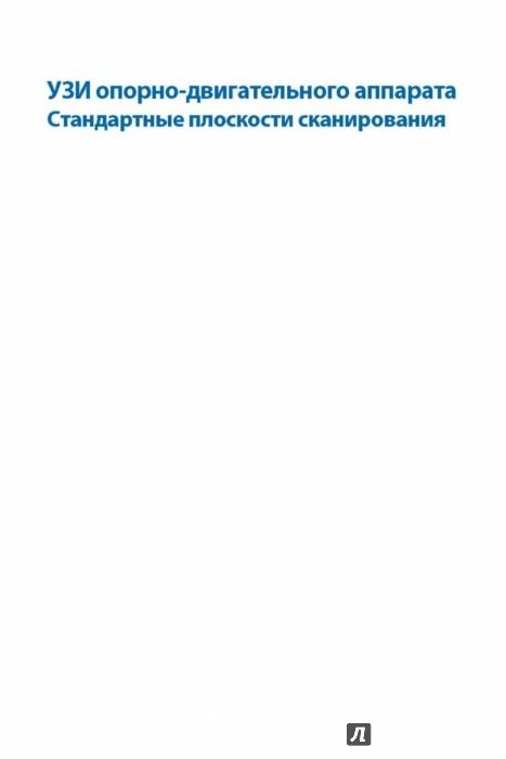 Иллюстрация 1 из 26 для УЗИ опорно-двигательного аппарата. Стандартные плоскости сканирования - Хинцман, Купац | Лабиринт - книги. Источник: Лабиринт