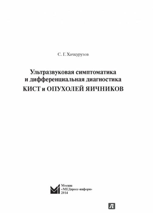Иллюстрация 1 из 30 для Ультразвуковая симптоматика и дифференциальная диагностика кист и опухолей яичников - Сурен Хачкурузов | Лабиринт - книги. Источник: Лабиринт