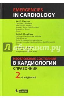 Неотложные состояния в кардиологии футляр укладка для скорой медицинской помощи купить в украине