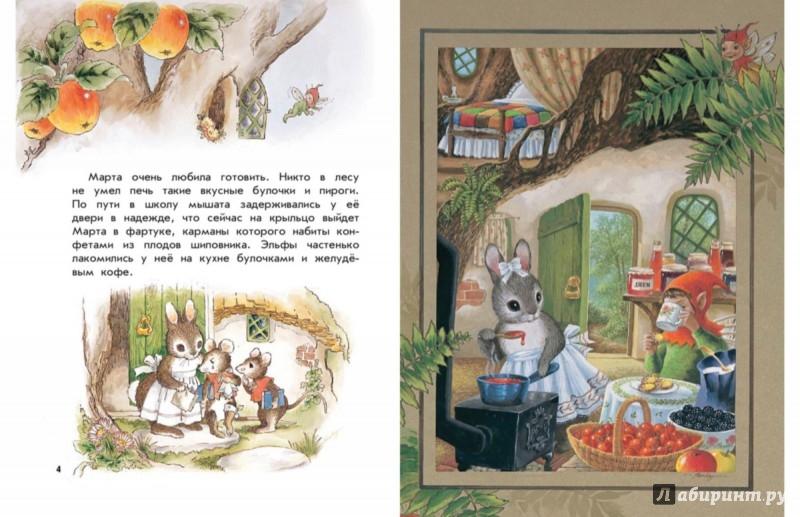 Иллюстрация 1 из 11 для Праздник у гнома - Ширли Барбер | Лабиринт - книги. Источник: Лабиринт