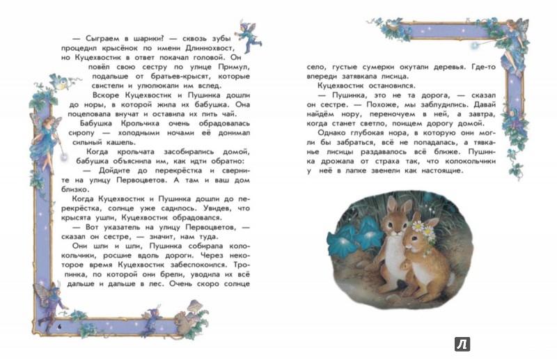Иллюстрация 1 из 14 для Сказки королевства - Ширли Барбер   Лабиринт - книги. Источник: Лабиринт
