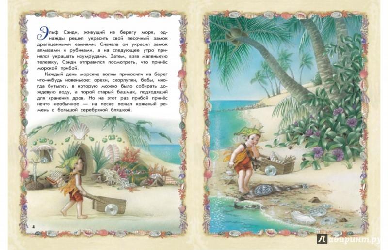 Иллюстрация 1 из 24 для Принцесса моря - Ширли Барбер | Лабиринт - книги. Источник: Лабиринт