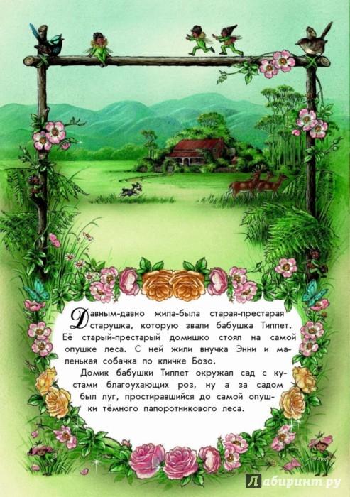 Иллюстрация 1 из 34 для Волшебная радуга - Ширли Барбер   Лабиринт - книги. Источник: Лабиринт