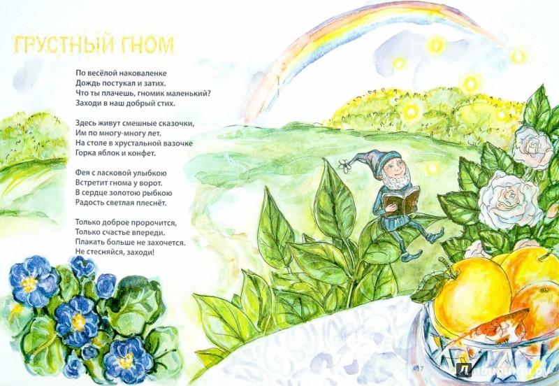 Иллюстрация 1 из 32 для Гномов маленький народ. Стихи - Ирина Токмакова | Лабиринт - книги. Источник: Лабиринт