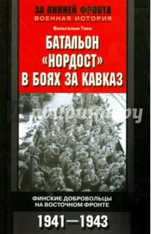 """Батальон """"Нордост"""" в боях за Кавказ. Финские добровольцы на Восточном фронте.1941-1943"""