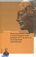 Искусство раннего Рима и Южной Этрурии эпохи расцвета (VI-V вв. до н.э.) по материалам коропластики