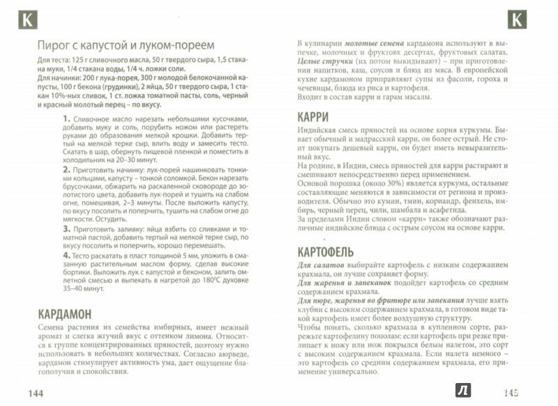 Иллюстрация 1 из 7 для Азбука кулинарии. Выпуск 2   Лабиринт - книги. Источник: Лабиринт