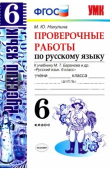 Русский язык. 6 класс. Проверочные работы к учебнику М. Т. Баранова и др. ФГОС