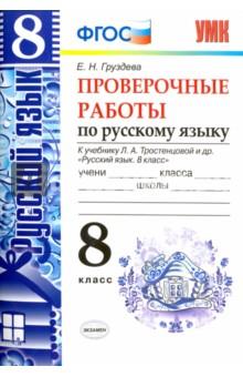 Русский язык. 8 класс. Проверочные работы к учебнику Л. А. Тростенцовой и др. ФГОС