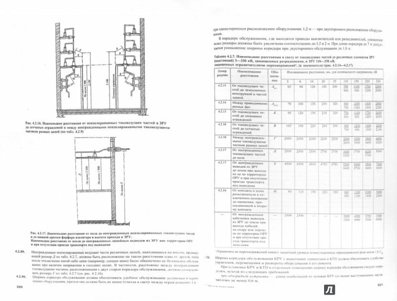 Иллюстрация 1 из 5 для Правила устройства электроустановок по состоянию на 1 февраля 2015 года | Лабиринт - книги. Источник: Лабиринт