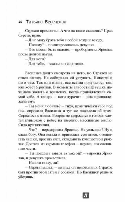 Иллюстрация 1 из 4 для Фокус-покус, или Волшебников не бывает - Татьяна Веденская | Лабиринт - книги. Источник: Лабиринт