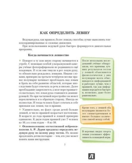 Иллюстрация 1 из 21 для Адаптация леворукого ребенка - Ольга Крупенчук | Лабиринт - книги. Источник: Лабиринт