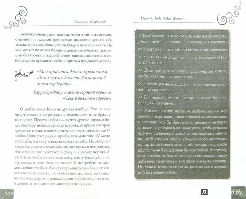 Иллюстрация 1 из 6 для Думай, как Коко Шанель | Лабиринт - книги. Источник: Лабиринт