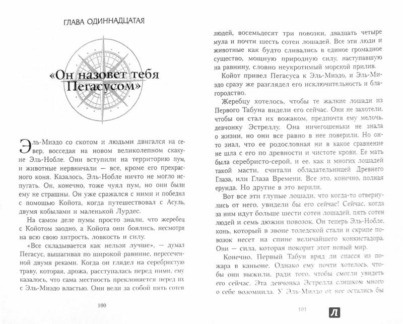 Иллюстрация 1 из 17 для Восход Звезды - Кэтрин Ласки | Лабиринт - книги. Источник: Лабиринт