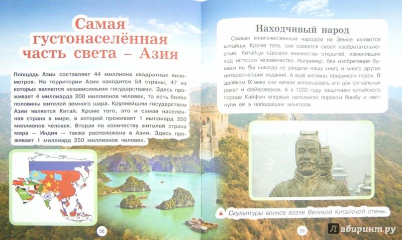 Иллюстрация 1 из 8 для Земля - Дмитрий Кошевар | Лабиринт - книги. Источник: Лабиринт