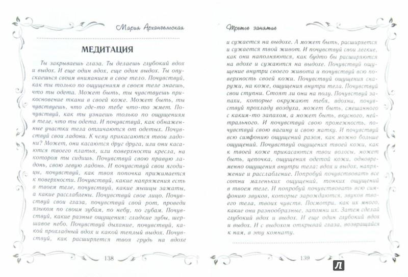Иллюстрация 1 из 7 для Школа соблазна - Мария Архангельская | Лабиринт - книги. Источник: Лабиринт