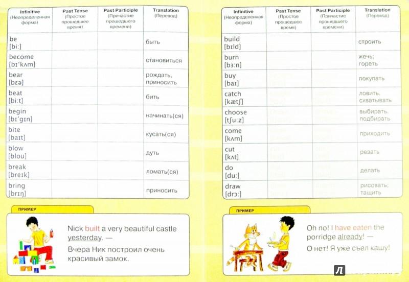 Иллюстрация 1 из 6 для Английские неправильные  глаголы  с волшебными очками - Валентина Дмитриева | Лабиринт - книги. Источник: Лабиринт