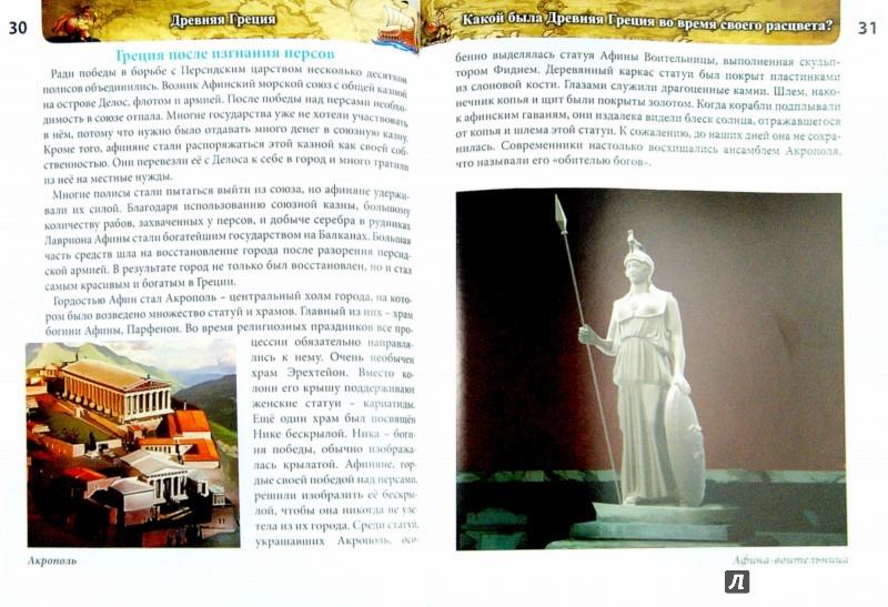 Иллюстрация 1 из 51 для Хочу знать. Древняя Греция - Наталья Демирова | Лабиринт - книги. Источник: Лабиринт