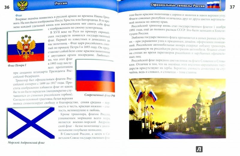 Иллюстрация 1 из 17 для Хочу знать. Россия - Дмитрий Павлов | Лабиринт - книги. Источник: Лабиринт