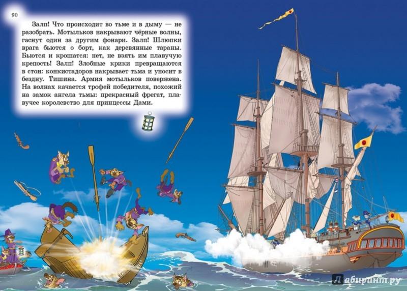 Иллюстрация 1 из 6 для Пираты Кошачьего моря. Сундук для императора - Аня Амасова | Лабиринт - книги. Источник: Лабиринт