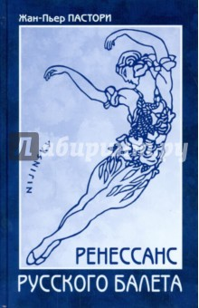 РенессансРусского балета классические балеты