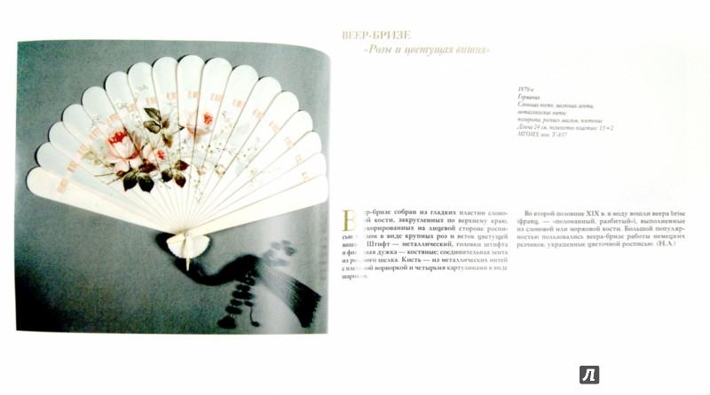 Иллюстрация 1 из 4 для Веер как искусство - Пылаев, Янковская | Лабиринт - книги. Источник: Лабиринт