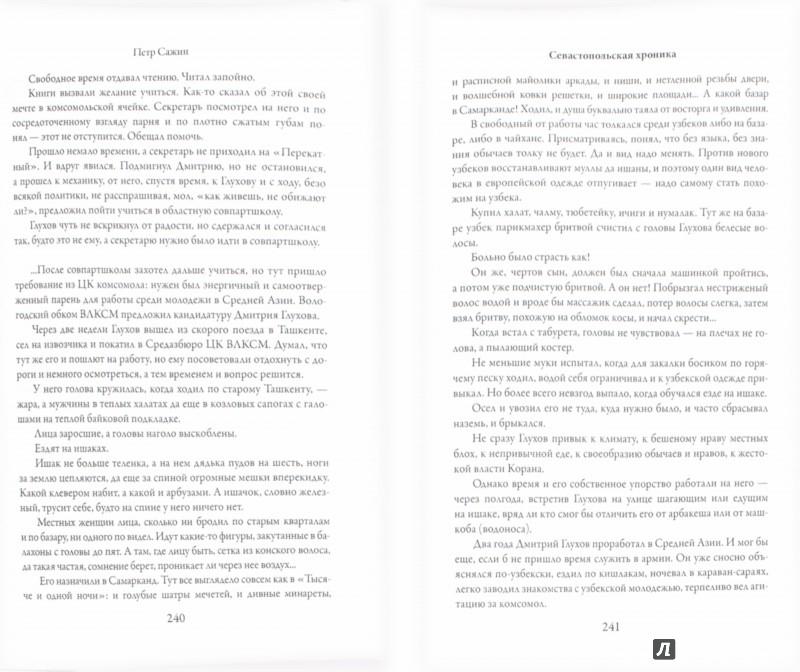 Иллюстрация 1 из 14 для Севастопольская хроника - Петр Сажин   Лабиринт - книги. Источник: Лабиринт