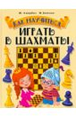 Как научиться играть в шахматы, Авербах Юрий Львович,Бейлин Михаил Абрамович