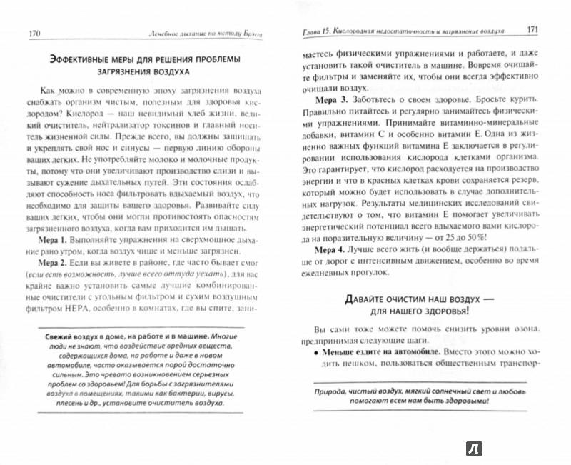 Иллюстрация 1 из 16 для Лечебное дыхание по методу Брэгга - Брэгг, Брэгг   Лабиринт - книги. Источник: Лабиринт